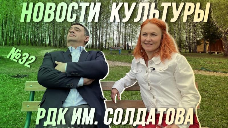 Новости культуры РДК им Солдатова №32 17 05 2021 Тепло Парк Цимлян