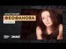 Анастасия Феофанова. Интервью Okko ММА