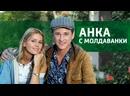 Анка с Молдаванки. Все серии Мелодрама Русские сериалы