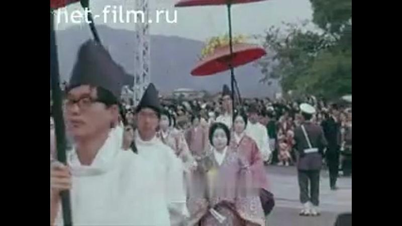 Япония из АЛЬМАНАХа КИНОПУТЕШЕСТВИЙ 1970 № 53 Каникулы любви Savage 'Space Express'