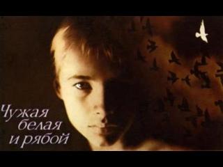 Чужая белая и рябой (СССР, 1991)