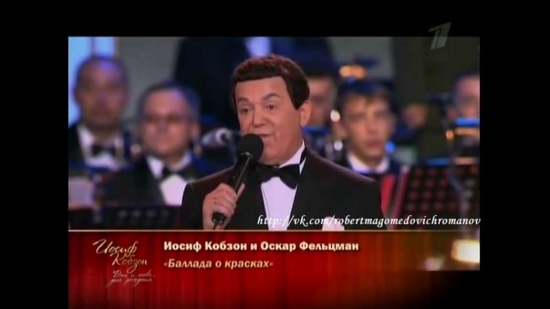 Иосиф Кобзон и Оскар Фельцман Баллада о красках И снова день рождения 11 09 2009