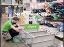 Сборка металлического стеллажа LEROY MERLIN Нижний Новгород