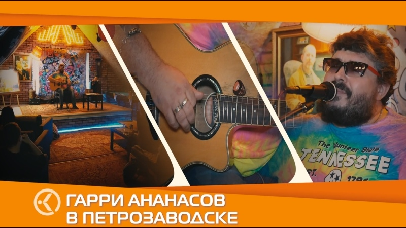 Гарри Ананасов в Петрозаводске