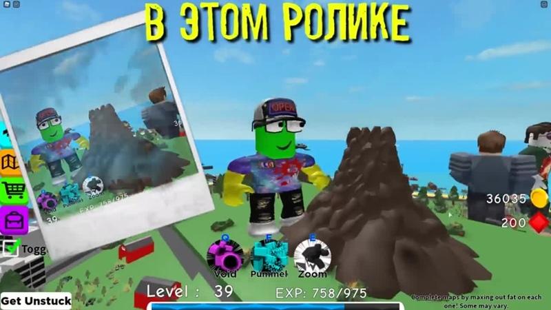 СОЖРАЛ ВУЛКАН и ЦЕЛЫЙ ОСТРОВ Симулятор ПОЖИРАТЕЛЯ в Роблокс от Cool GAMES