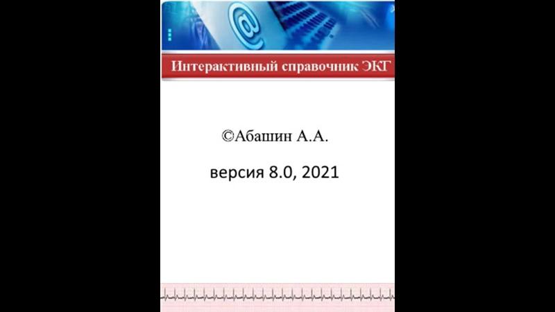 Интерактивный справочник ЭКГ (8)