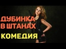 Улетая комедия, ржал весь день - ДУБИНКА В ШТАНАХ Русские комедии 2021 новинки