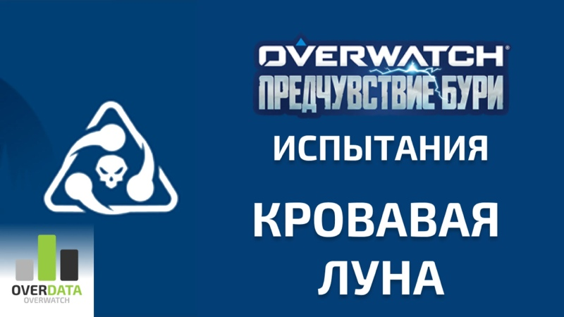 Overwatch Предчувствие бури Испытания Кровавая луна