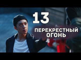 рус.саб Перекрёстный огонь (13/36)