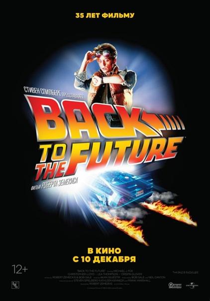 Трейлер ремастеринга «Назад в будущее» c русскими субтитрами