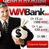 Кредитный сервис WMBank