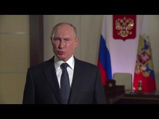Обращение В.В. Путина в День Героев Отечества