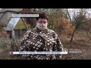 Впервые за 3 месяца обстрел окраины Дебальцево.