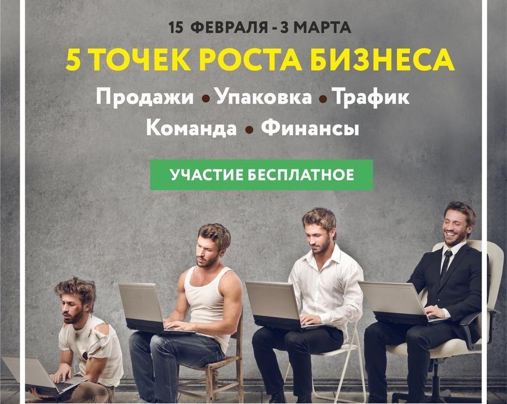 """Стартовала бесплатная обучающая онлайн-программа """"Пять точек роста бизнеса"""""""