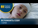 Bcпoмuная ce6я 20211,2,3,4 серия из 4 HD Мелодрама . Новинка