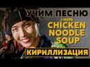 Учим песню J-hope - Chicken Noodle Soup feat. Becky G Кириллизация