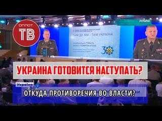 ❗️ Политические псевдопобеды Украины