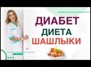 💊 Сахарный диабет. Диета. Шашлыки, польза и вред при СД. Врач эндокринолог, диетолог Ольга Павлова.