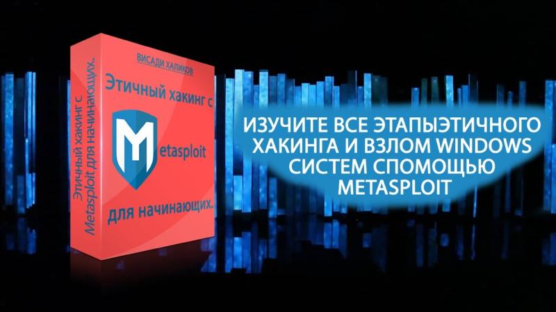 Висади Халиков - Этичный хакинг с Metasploit для начинающих.