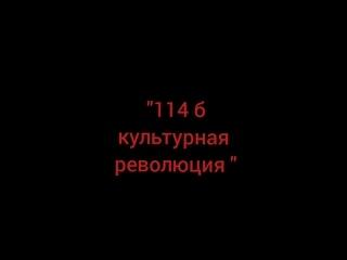 """"""" 114 б культурная революция """""""