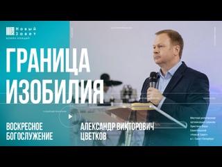 Александр Цветков - Граница изобилия