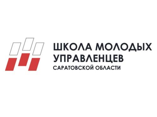 Стартовал набор в Школу молодых управленцев Саратовской области