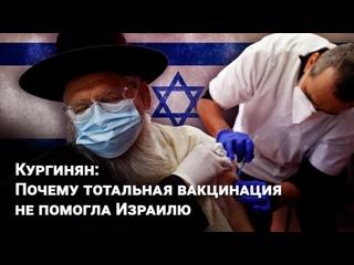Почему в Израиле при тотальной вакцинации продолжа...