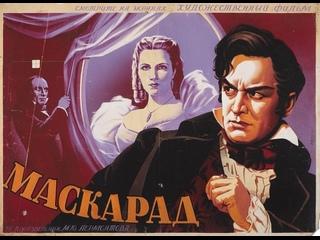 Маскарад. (1941)