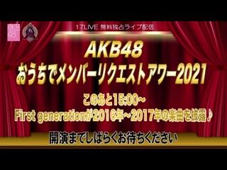 210124 AKB48 Member Request Hour 2021 at Home (First generation senbatsu)