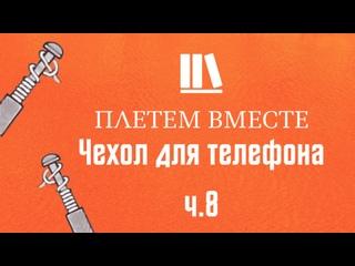 ПЛЕТЁМ ВМЕСТЕ с Сергеем Борисовичем. Чехол для телефона ч.8