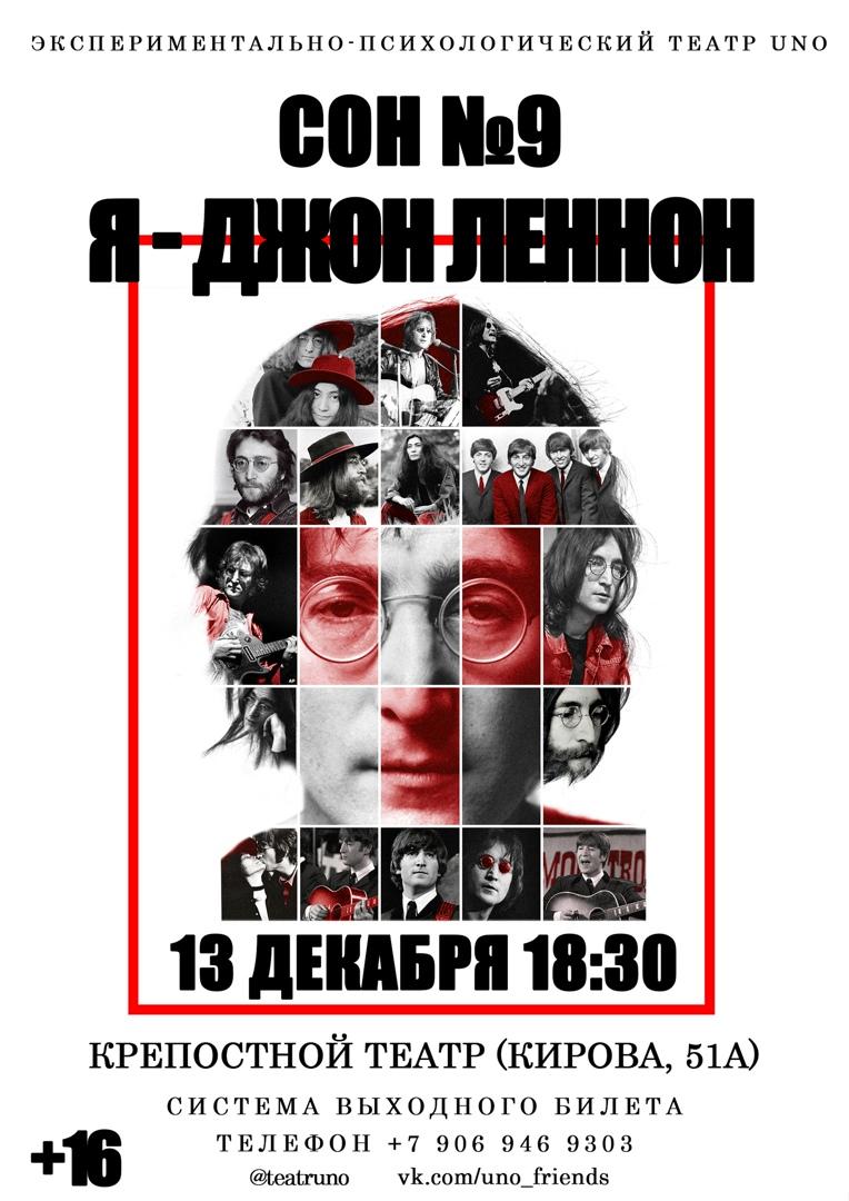 "Афиша Барнаул Спектакль ""Сон №9. Я - Джон Леннон"""