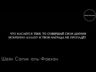 Шейх Салих аль-Фавзан — График благих дел – Нововведение!