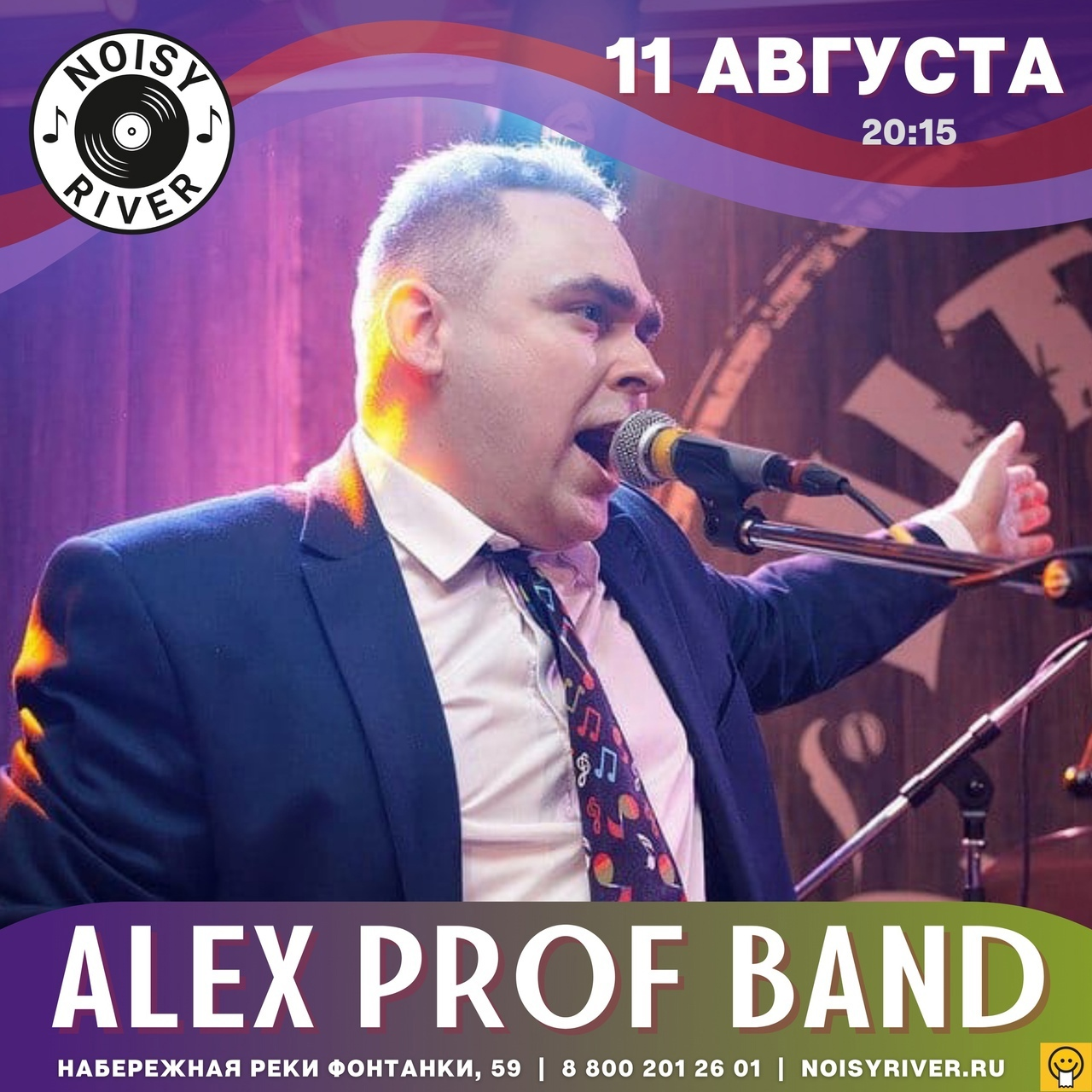 11.08 A.V. Prof's Band в Noisy River!