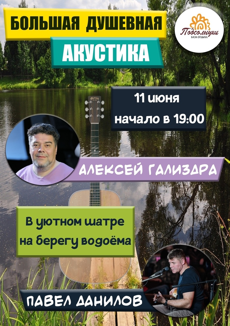 Афиша Омск Павел Данилов & Алексей Гализдра Б/О Подсолнухи