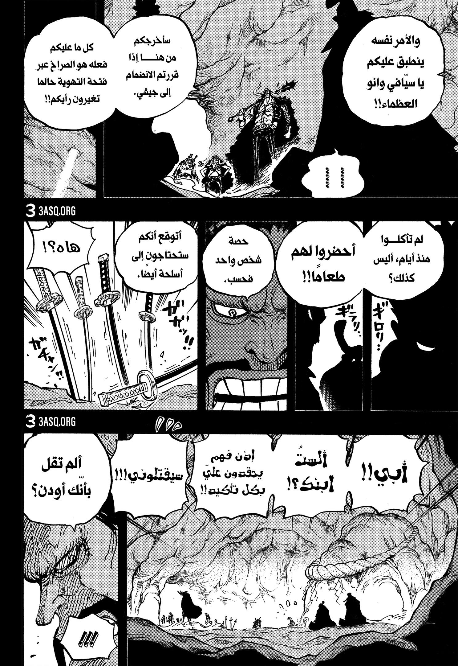 One Piece Arab 1024, image №12