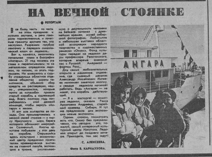 Восточно-Сибирская правда. 1991. 2 апр. (№ 76)