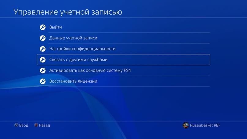 Как связать свою учётную запись PlayStation 4 с YouTube, изображение №3