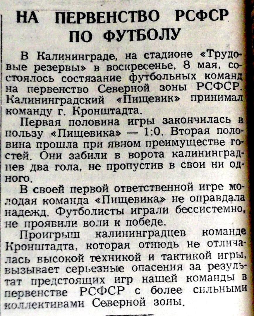 1955 год. Газетный отчет о дебютном матче нашей команды в первенстве страны