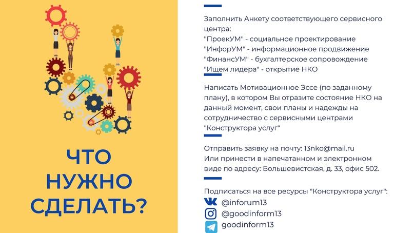 Первый конкурс «Конструктор Услуг», изображение №7