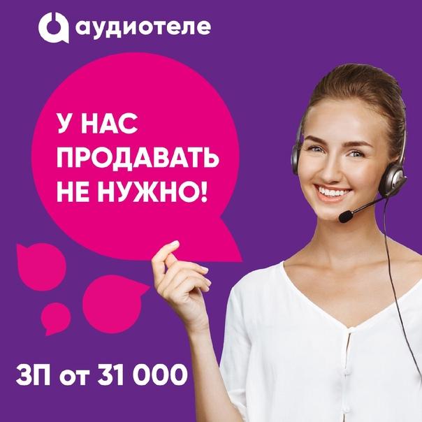 🆕Оператор по работе с клиентами🆕 З/П от 31 000 руб...