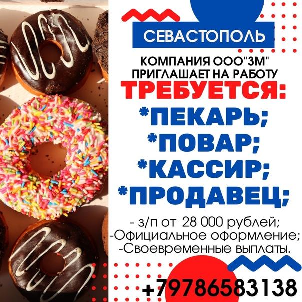 ????????????Крымская торговая сеть приглашает в свой дружный коллектив!????????????...