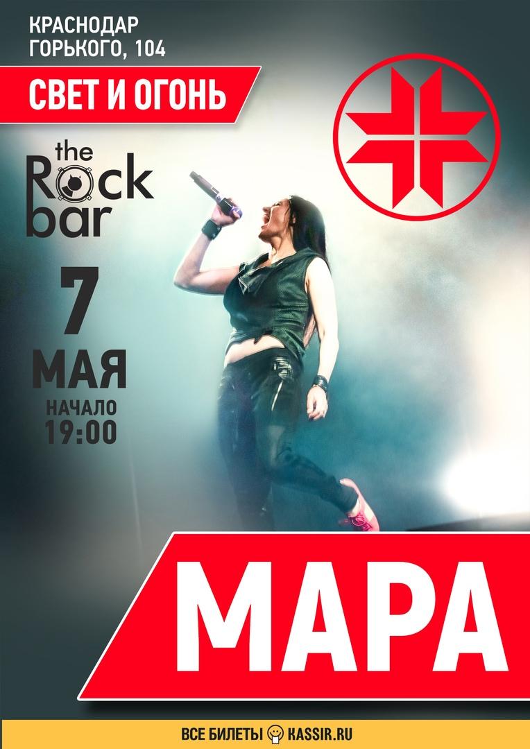 Афиша 7 мая - МАРА TheRockBar / Краснодар