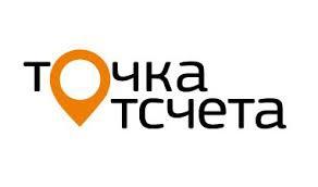 Всероссийский конкурс добровольных публичных годовых отчетов НКО «Точка отсчета», изображение №1