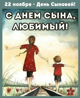 С Днём сыновей!