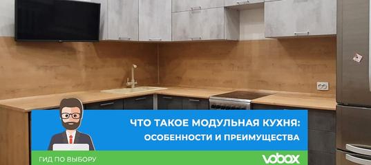 🔥 Что такое модульная кухня: особенности и преимущ...
