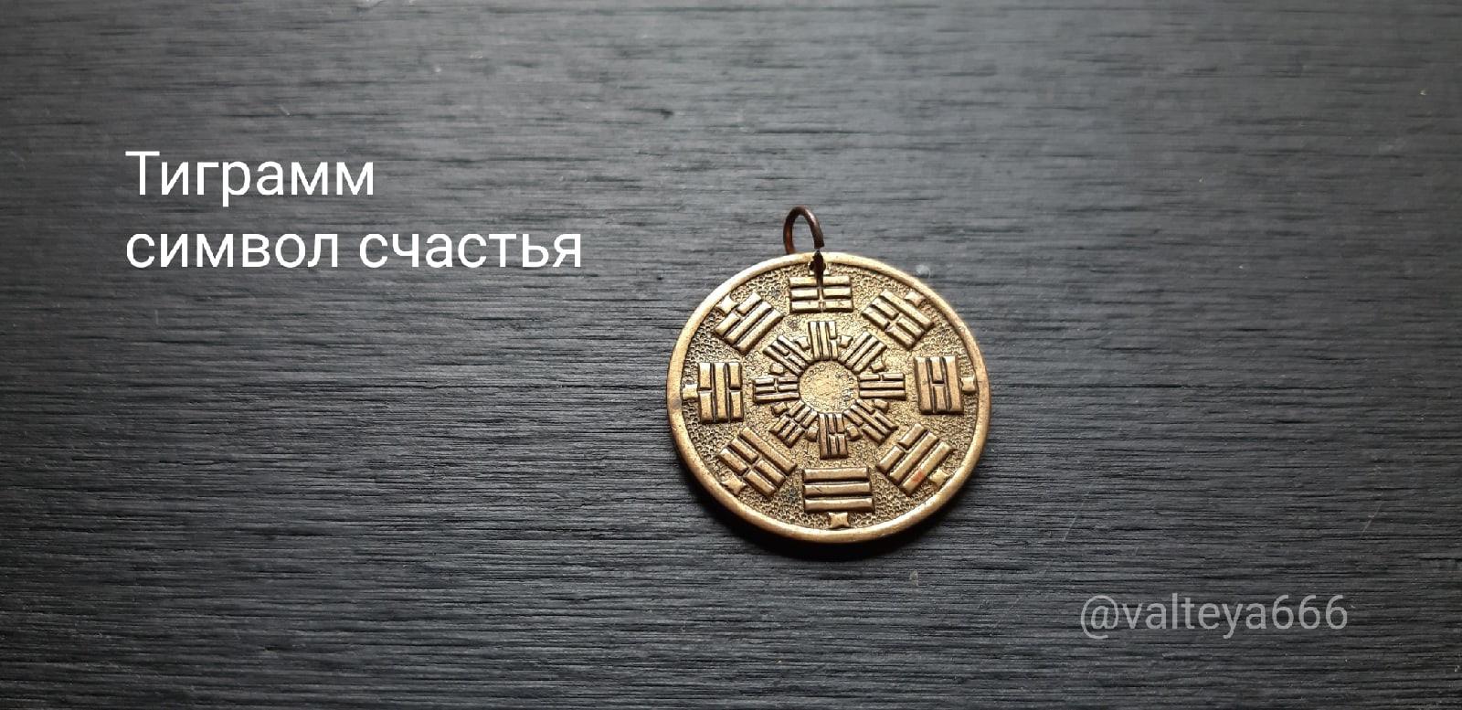 киев - Амулеты, талисманы, обереги из металла. - Страница 2 _2FLcDlJG_o