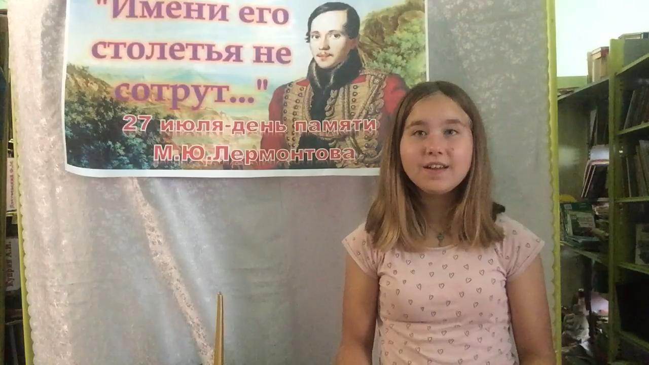 Петровчане участвуют в читательской акции, посвящённой дню памяти поэта Михаила Лермонтова