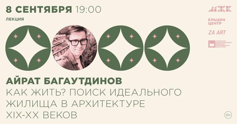8 сентября в 19:00 пройдет лекция Айрата Багаутдинова «Как жить? Поиск идеальног...