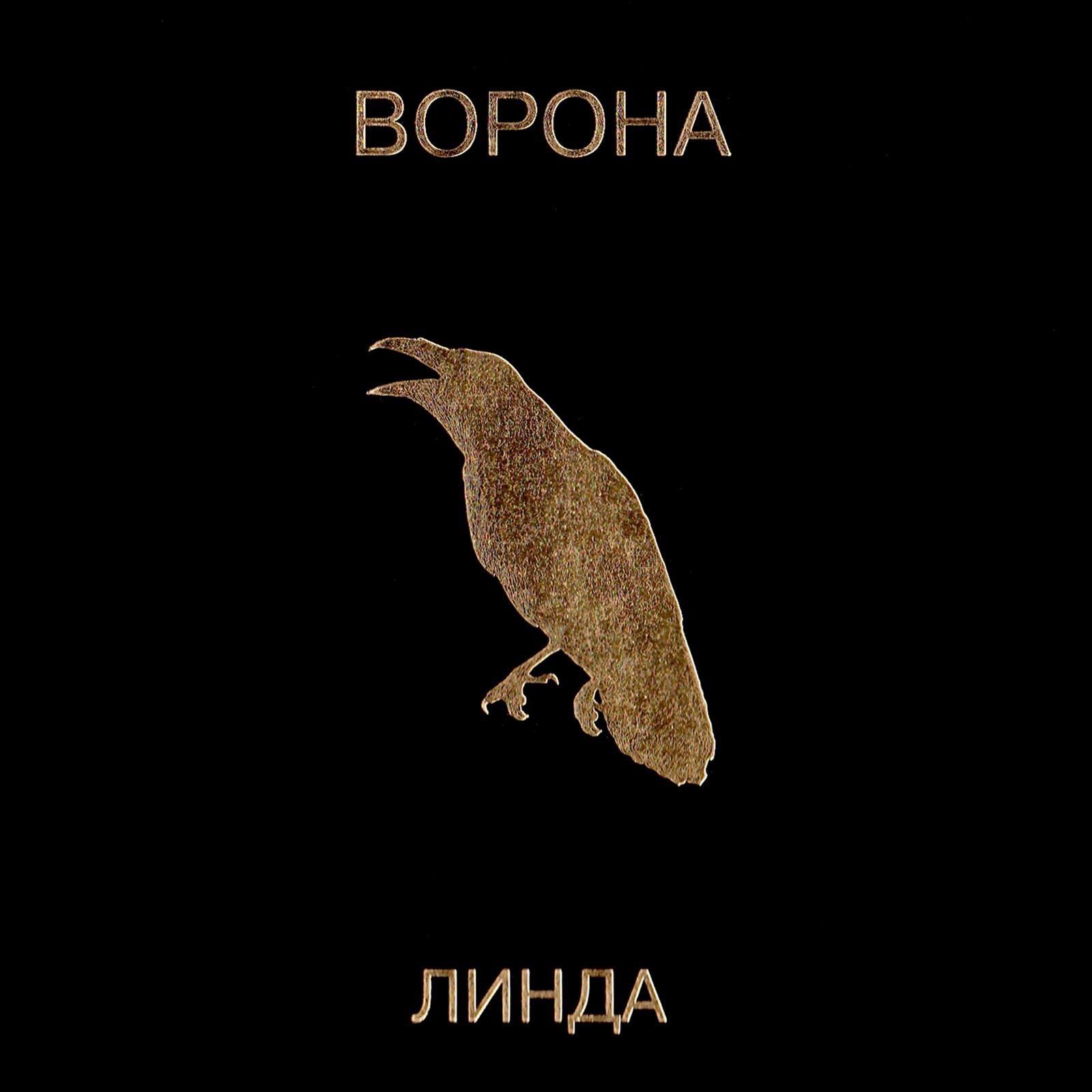 Линда album Ворона