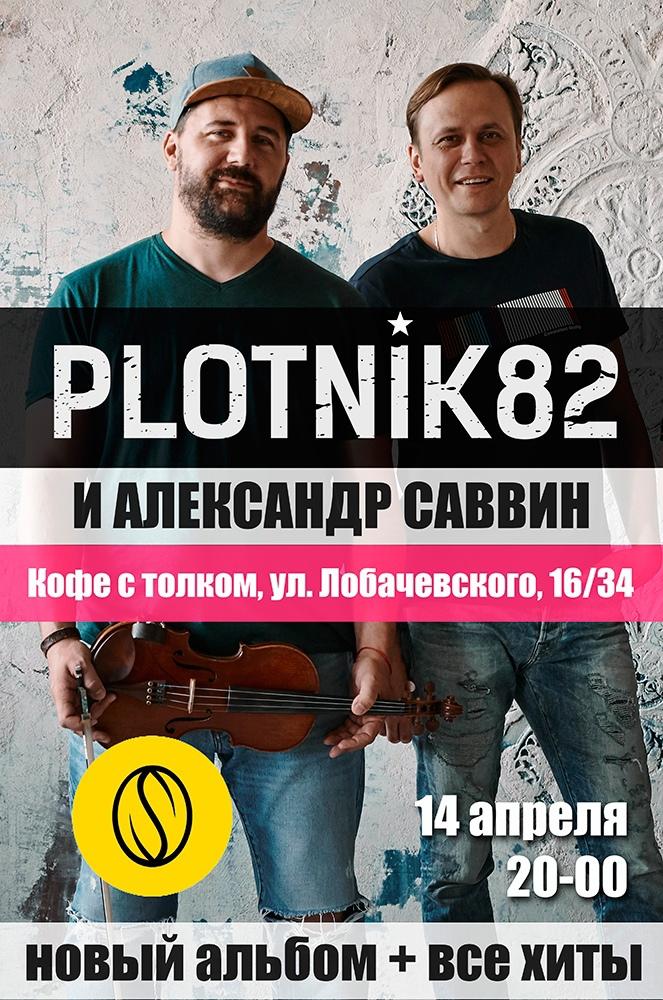 Афиша Казань Plotnik82 Дубров + Саввин Казань